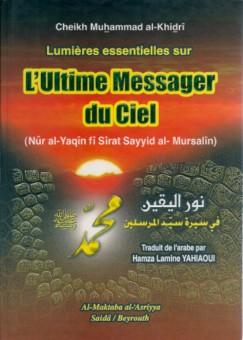 L'ultime messager du ciel - نور اليقين في سيرة سيد المرسلين -0