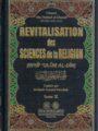 Revitalisation du science de la religion en 4 Tomes - إحياء علوم الدين -0