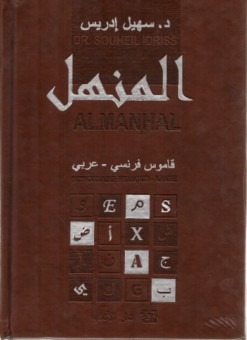 Dictionnaire ALMANHAL – Français-Arabe