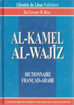 Dictionnaire Al-Kamel Al-Wajiz