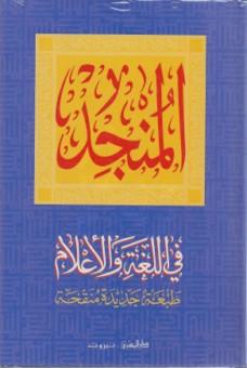 Mounged – المنجد في اللغة و الاعلام