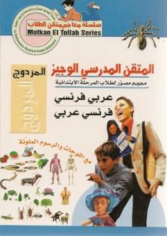 Dictionnaire scolaire El Motkan Al Wagiz le Double (français-arabe, arabe-français)-0