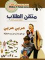 Dictionnaire scolaire (arabe-arabe)-0