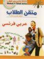 Dictionnaire scolaire (arabe-Français)-0