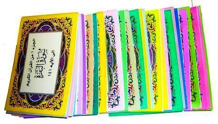 Pochette contenant l'intégralité du Saint Coran en 30 livrets - lecture Hafs-2532