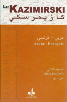 Dictionnaire arabe-français: Le kazimirski (2 tomes)-0