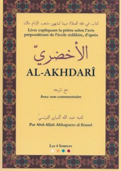 Al-Akhdarî avec son commentaire -0