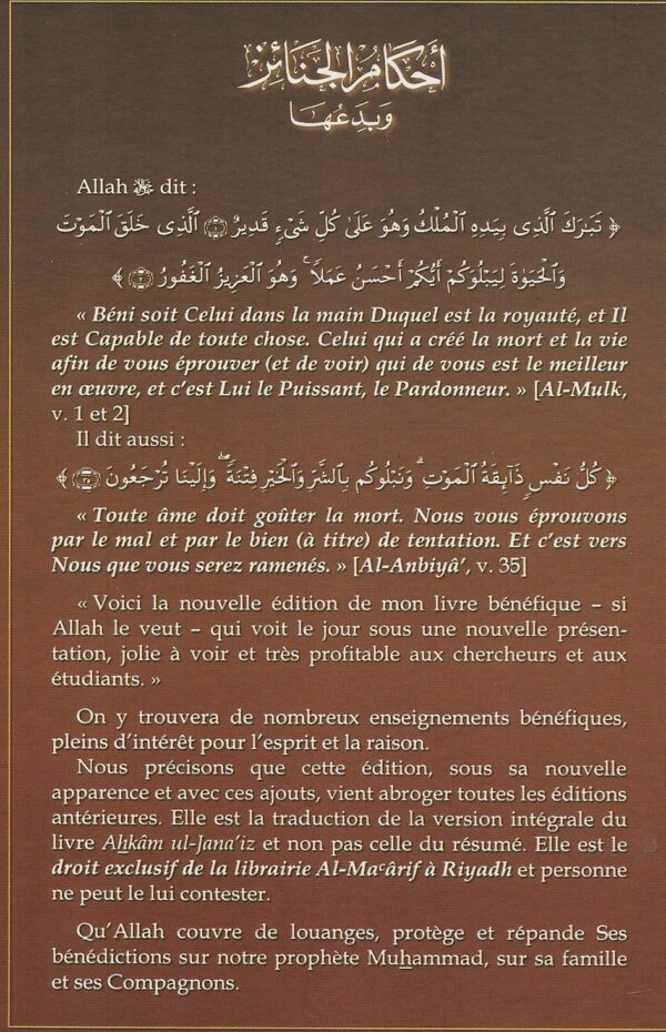Les rites funéraires et leurs innovations - احكام الجنائز و بدعها-2766