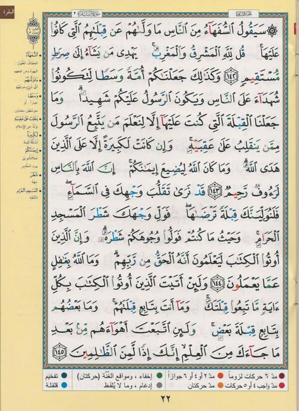Pochette contenant l'intégralité du Saint Coran en 30 livrets avec règles de Tajwid (Lecture Warch)-2547
