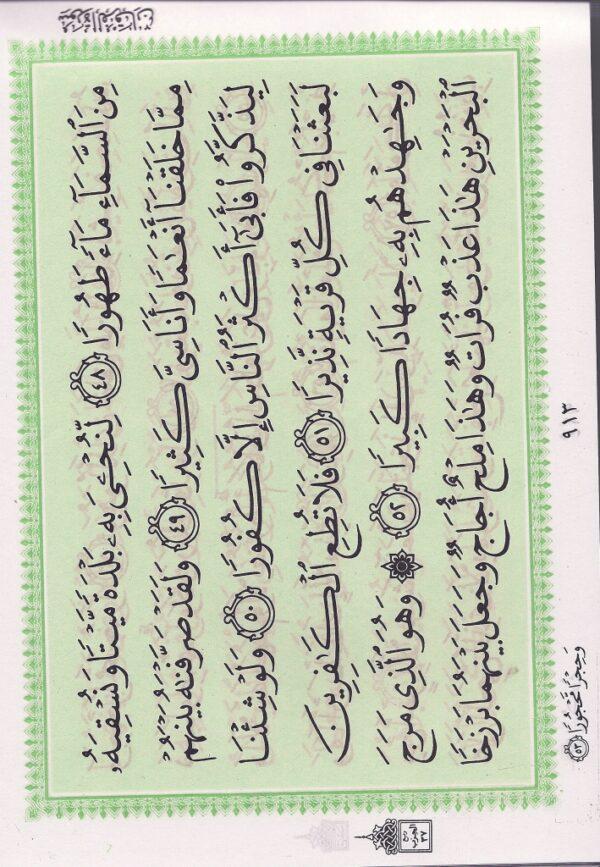 Pochette contenant l'intégralité du Saint Coran en 30 livrets - lecture Hafs-2533