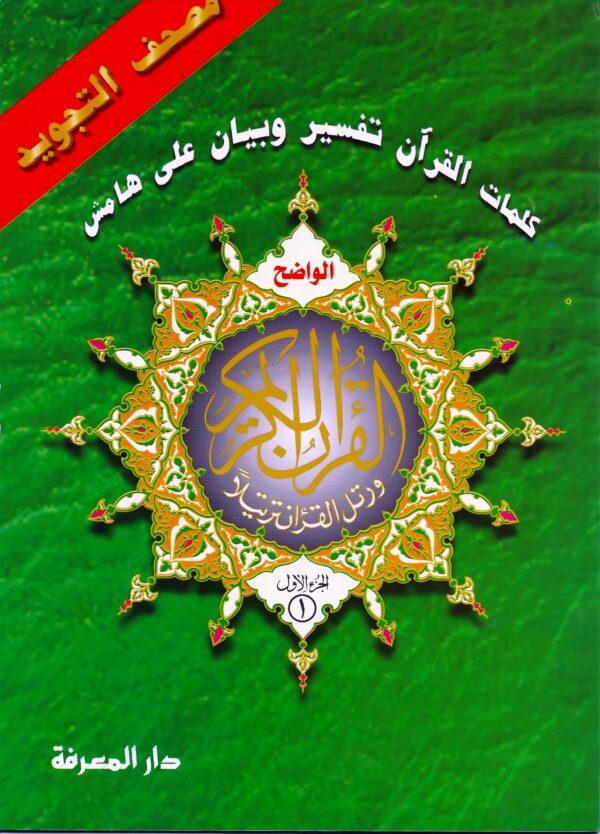 Pochette contenant l'intégralité du Saint Coran en 30 livrets avec règles de Tajwid (Lecture Warch)-2548