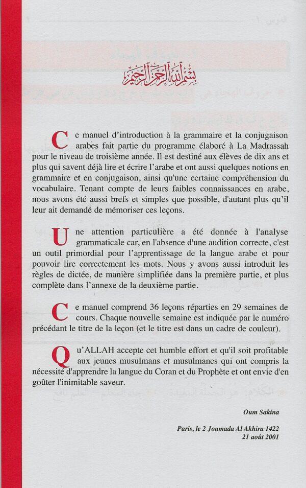 Grammaire simplifiée - Annahwou l'maïsour (1-2) - -النحو الميسور -3073