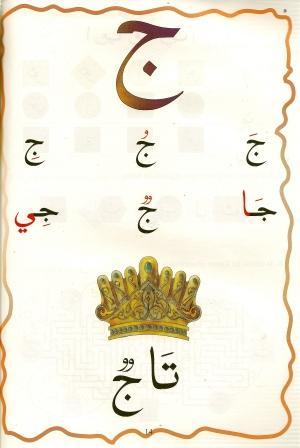 Apprendre l'arabe - Niveau Préparatoire - تعلم العربية - المستوى التحضيري-3063