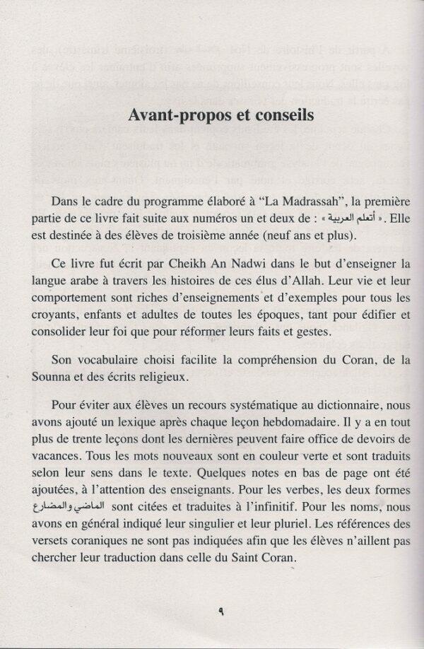 Sommaire des Histoires des Prophètes - تهذيب قصص النبيين-3067