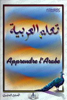 Apprendre l'arabe – Niveau Préparatoire – تعلم العربية – المستوى التحضيري