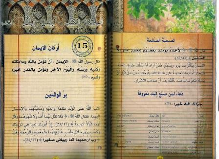 Éducation Islamique - تربية المسلم - Tome 2-3092