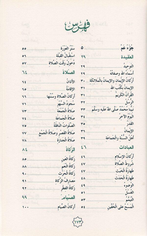 Éducation Islamique - تربية المسلم - Tome 3-3093