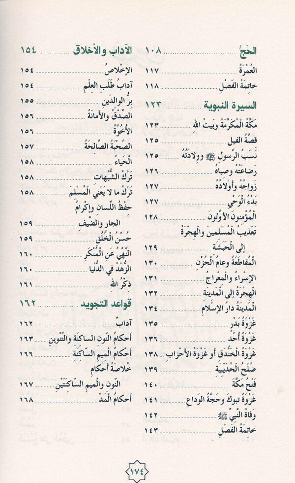 Éducation Islamique - تربية المسلم - Tome 3-3094