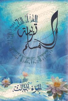 Éducation Islamique - تربية المسلم - Tome 3-0