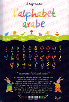 J'apprends l'alphabet arabe (avec CD) -0