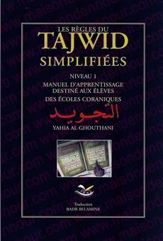 Les règles du Tajwid simplifiées (Niveau 1)-0