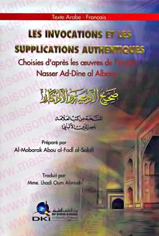 Les invocations et les supplications authentiques (Arabe-Françias) صحيح الأدعية والأذكار-0