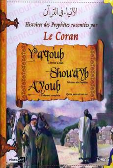 Les histoires des Prophètes racontées par Le Coran (tome 5) : Ya'qoub, Shou'ayb, Ayoub (Jacob, Chouaib, Job)-0