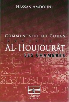 Commentaire du Coran Al-Houjourât (les chambres)