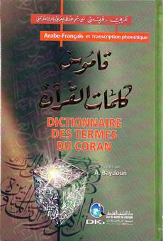Dictionnaire des termes du Coran (Arabe -Français et Phonétique) قاموس كلمات القران-0