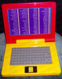 Jeux Electronique Enfants - BabaSalam 4-3773
