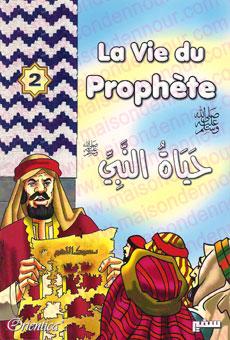 La vie du prophète (SAW) - Tome 2 - حياة النبي صلى الله عليه وسلم-0