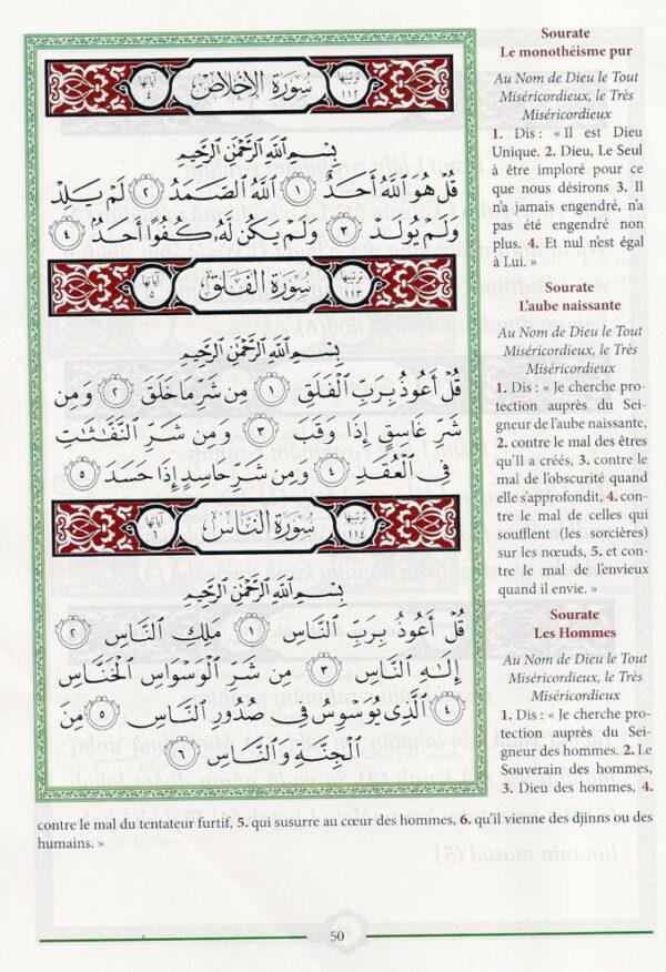 Le Saint Coran - Chapitre (juz') 'Amma-7985