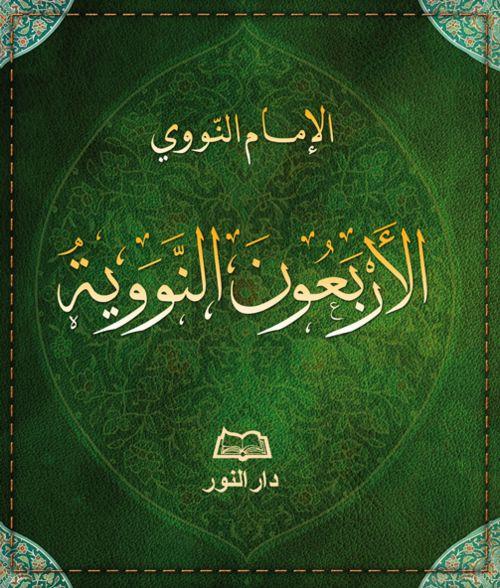 Les quarante hadîths (arabe) - الاربعون النووية-0