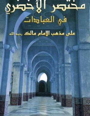 Mukhtasar Al-Akhdarî Fî Al-'Ibâdât - مختصر الأخضري في فقه العبادات (arabe)-0