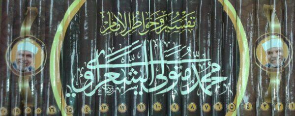 تفسير وخواطر للامام محمد متولي الشعراوي 20 مجلدا-6191