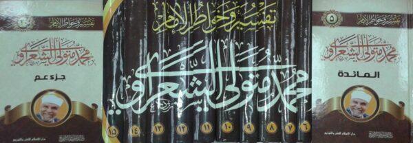 تفسير وخواطر للامام محمد متولي الشعراوي 20 مجلدا-6192