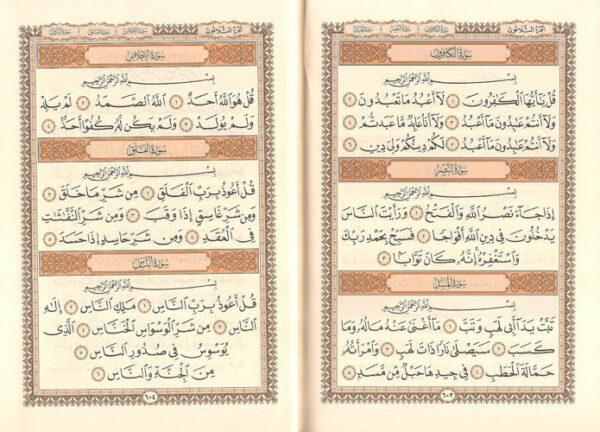 Le Saint Coran en arabe - Lecture Hafs dar mekka almokarrama-6411