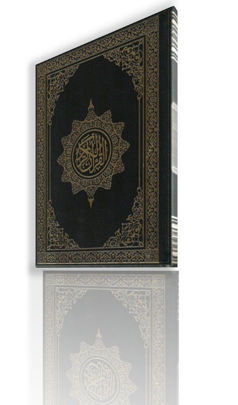 Le Saint Coran en arabe - Lecture Hafs dar mekka almokarrama-0