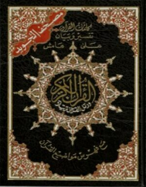 Coran Al-Tajwid lecture Hafs -مصحف التجويد كلمات القران تفسير و بيان على هامش مع فهرس مواضيع القران -0