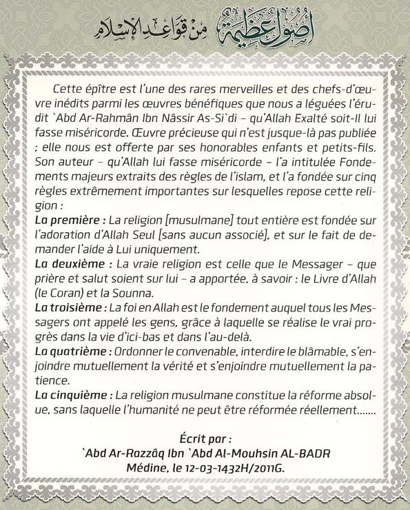 Fondements Majeurs Extraits des règles de l'Islam, de Ch. Abd Ar-Rahmâne Ibn Nâsser As-Sa'di-6486