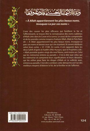 Explication des Noms sublimes d'Allah à la lumière du Coran et de la sunna - Sa'id Ibn Ali Ibn Wahf El-Qahtâni --6309