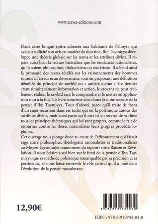 La lettre Palmyrienne (Tadmuriyya) الرسالة التدمرية-6249