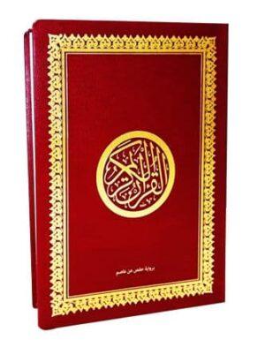 Le Saint Coran en arabe – Lecture Hafs dar ibn hazm 17×12 cm