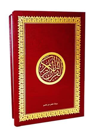 Le Saint Coran Complet en Arabe