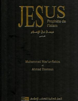 Jésus - Prophète de l'Islam - Muhammad 'Attar 'ur-Rahim et Ahmad Thomson-0