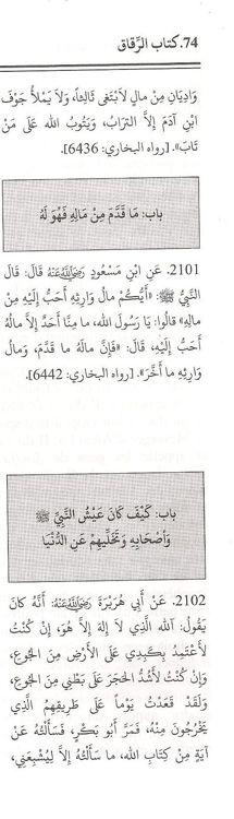 Sahih Al-Boukhari - livre de hadith- مختصر صحيح البخاري-6800
