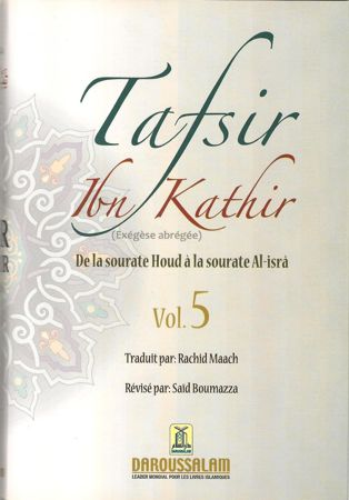 Tafsir Ibn Kathir (ُExégèse abrégée) vol. 5 De la sourte Houd à la sourate Al-Isra' / تفسير ابن كثير-0