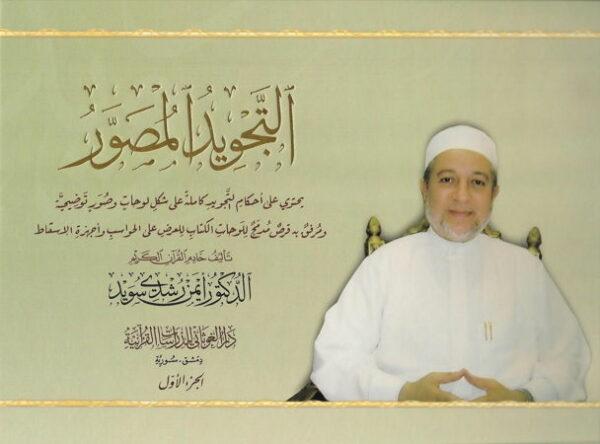 Al tajwid almoussawar - Dr Ayman Soueid - 2 Volumes + 1 CD-rom Dar alghouthani التجويد المصور-6946