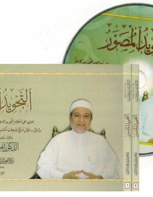 Al tajwid almoussawar – Dr Ayman Soueid –  2 Volumes + 1 CD-rom Dar alghouthani التجويد المصور