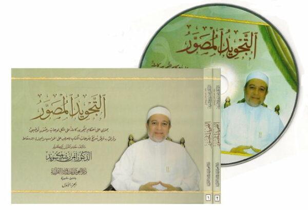 Al tajwid almoussawar - Dr Ayman Soueid - 2 Volumes + 1 CD-rom Dar alghouthani التجويد المصور-0